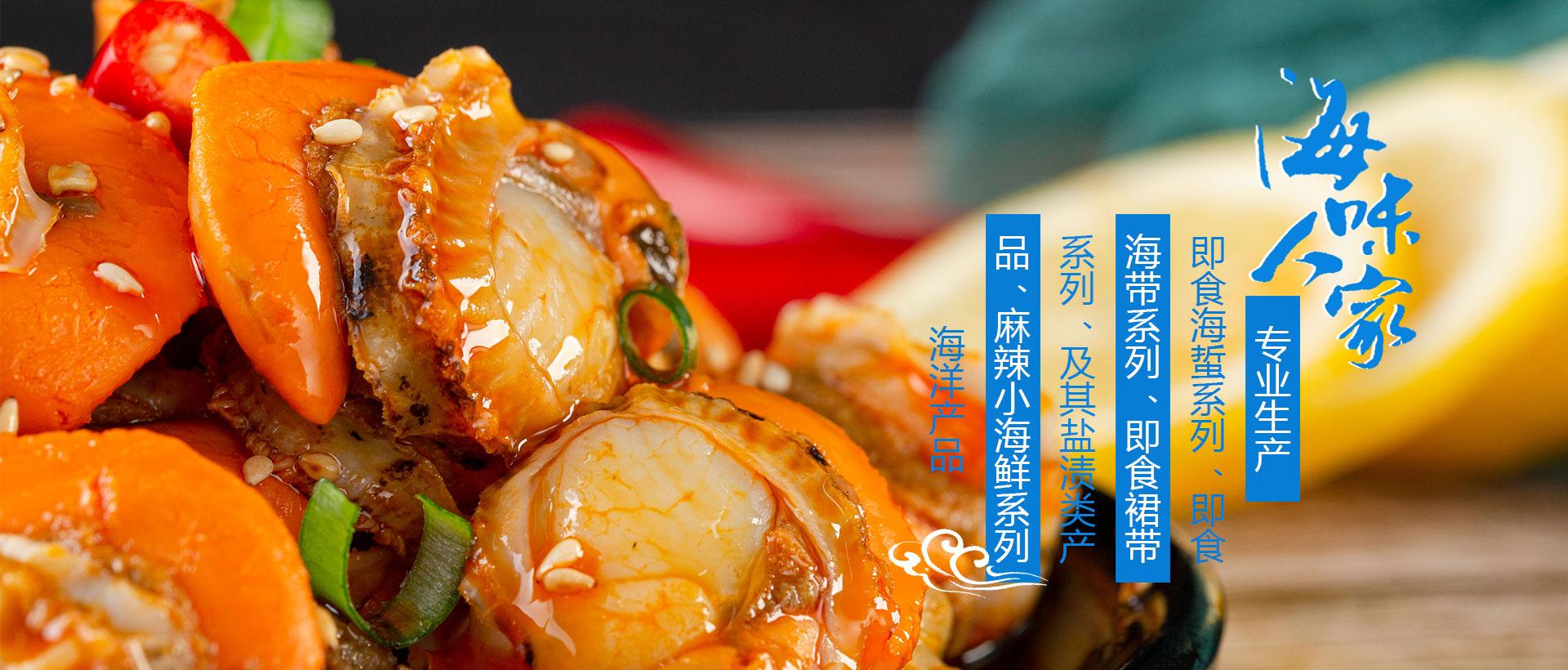 威海麻辣小海鲜,威海麻辣海鲜生产厂家,即食海产品代加工,虹洋海味人家